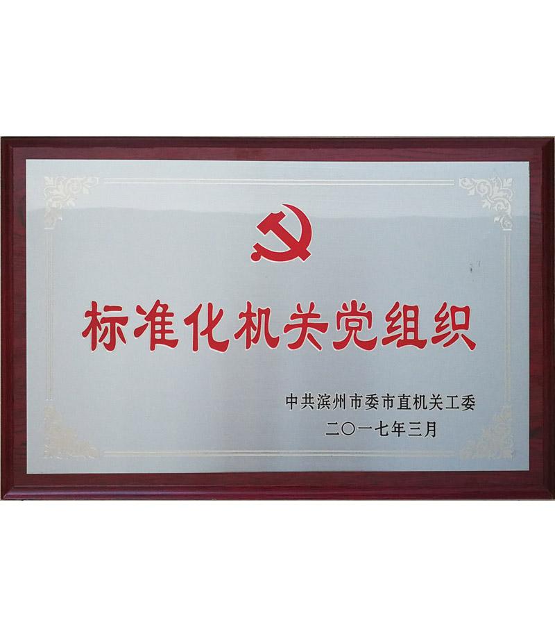 标准化机关党组织