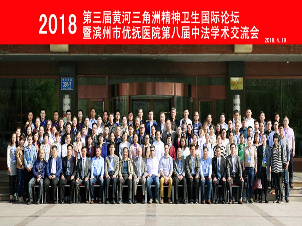 2018年中法学术交流会