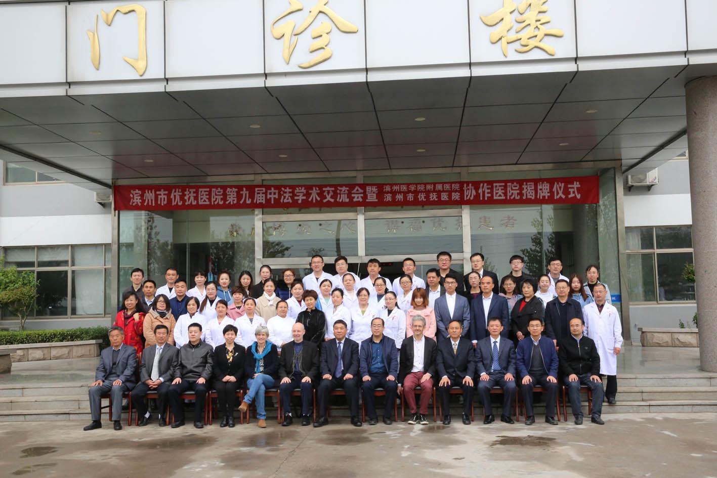 2019年中法学术交流会